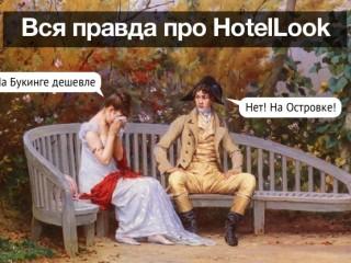 Как я ищу отели