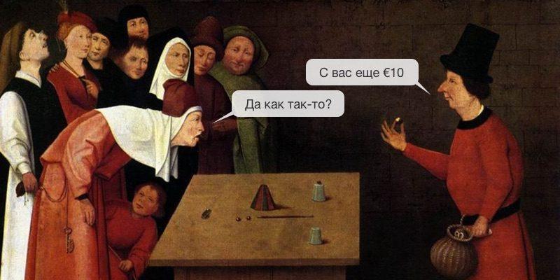 Фокусник (Иероним Босх)
