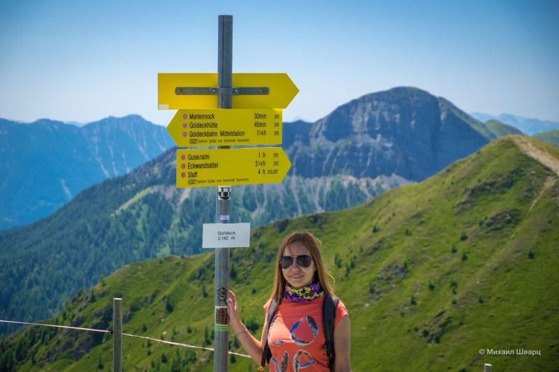 Вершина горы Goldeck