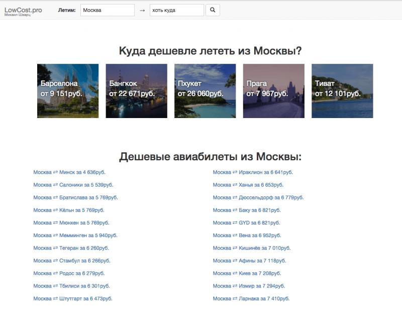 Самые дешевые вылеты из Москвы