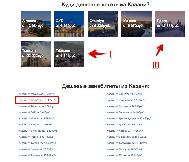 Авиабилеты из Казани