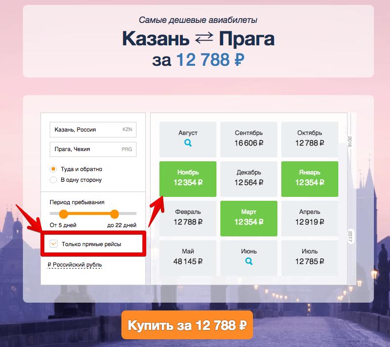 Дешевые прямые билеты в Прагу