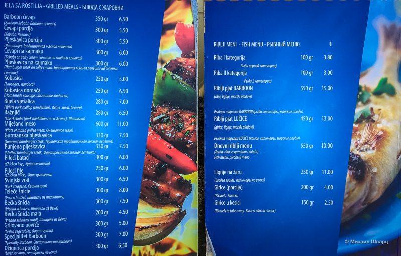 Цены в ресторане на пляже Лучице