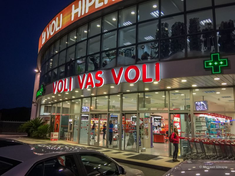 Voli – самый классный гипер