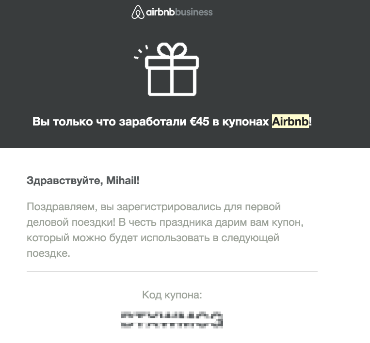 airbnb-coupon