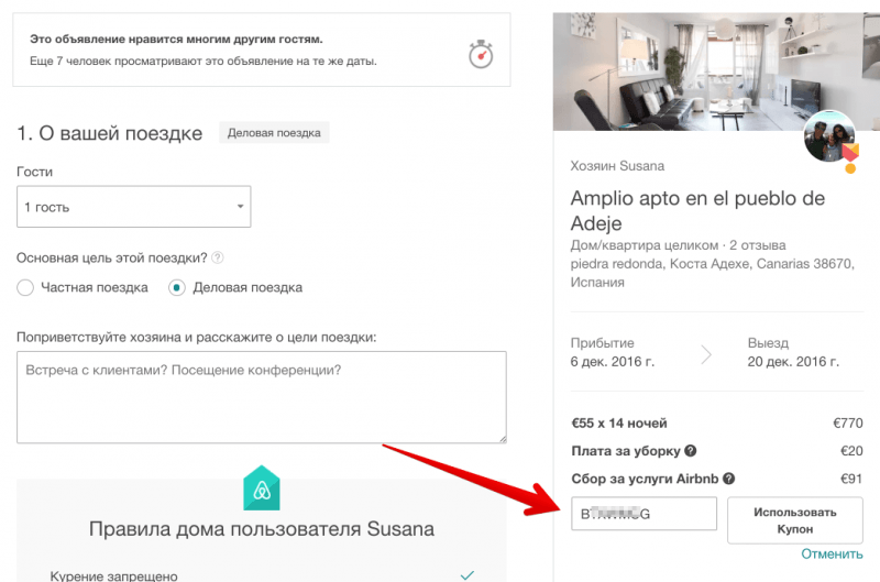 airbnb-coupon2