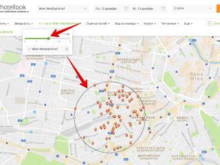 Как найти отель рядом с вокзалом, аэропортом или достопримечательностью?