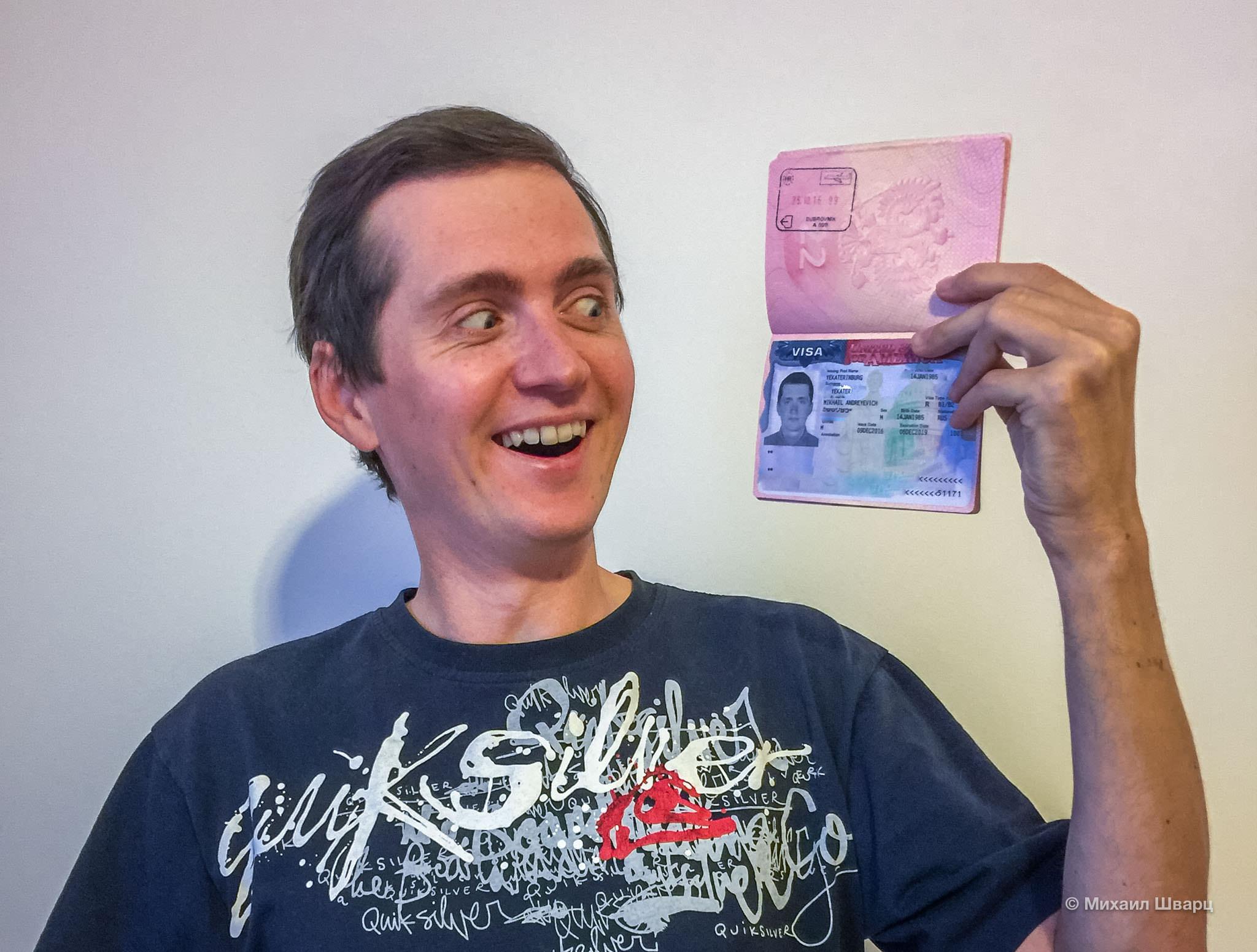 Как мы получали визу США в Екатеринбурге