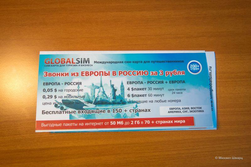 Симка Globalsim