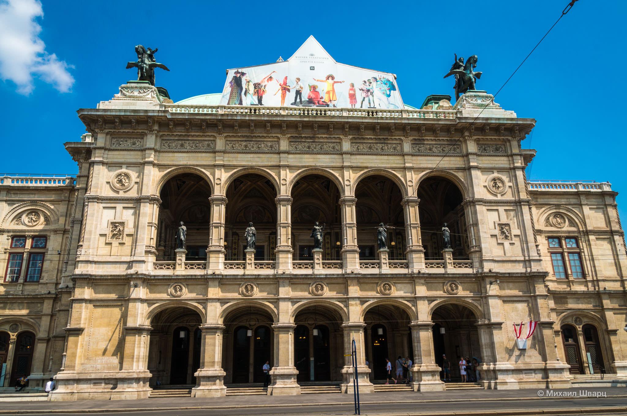 Опера вена билеты купить билет на спектакль 13 в москве