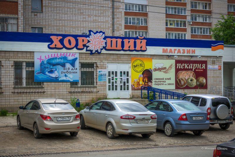 Музей-усадьба Чайковского в Воткинске 3