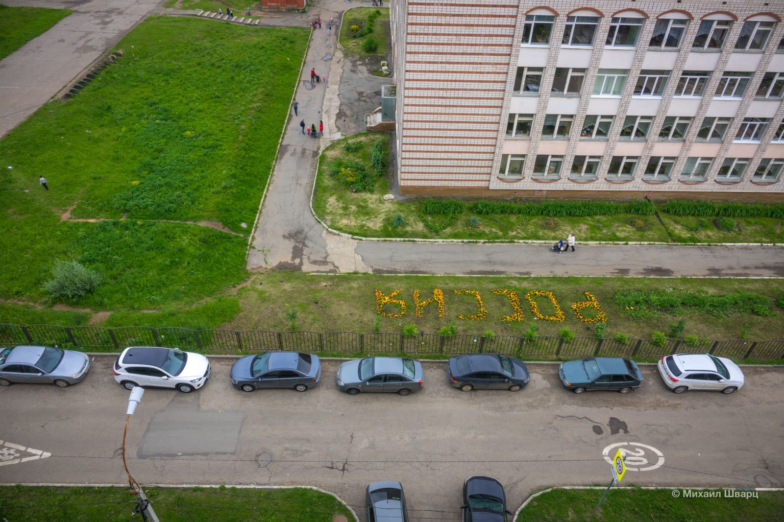 Россия на газоне под окном