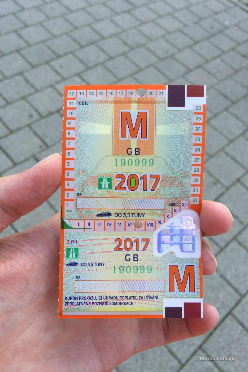 Из Москвы в Прагу на машине 76
