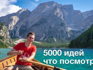 5000 идей что посмотреть в Европе