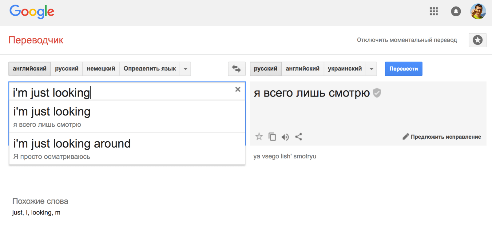 Онлайн перевод картинок с английского на русский