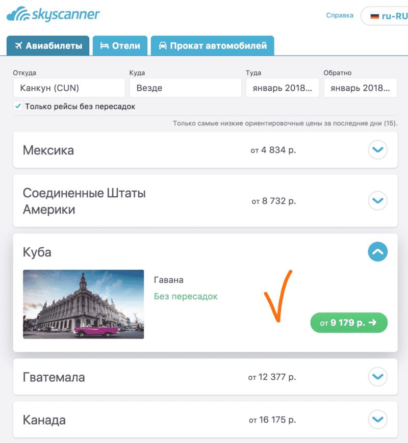Кейс: ищем билеты в Мексику 7