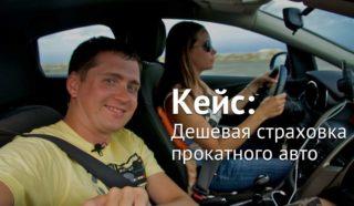 Кейс: Дешевая страховка для прокатного авто