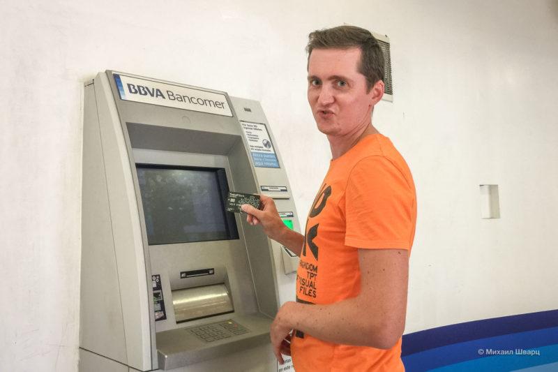 Общаюсь с банкоматом