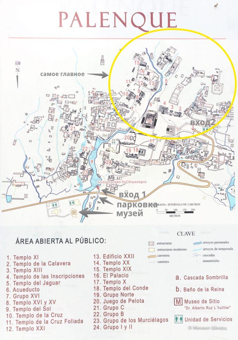 Карта Паленке