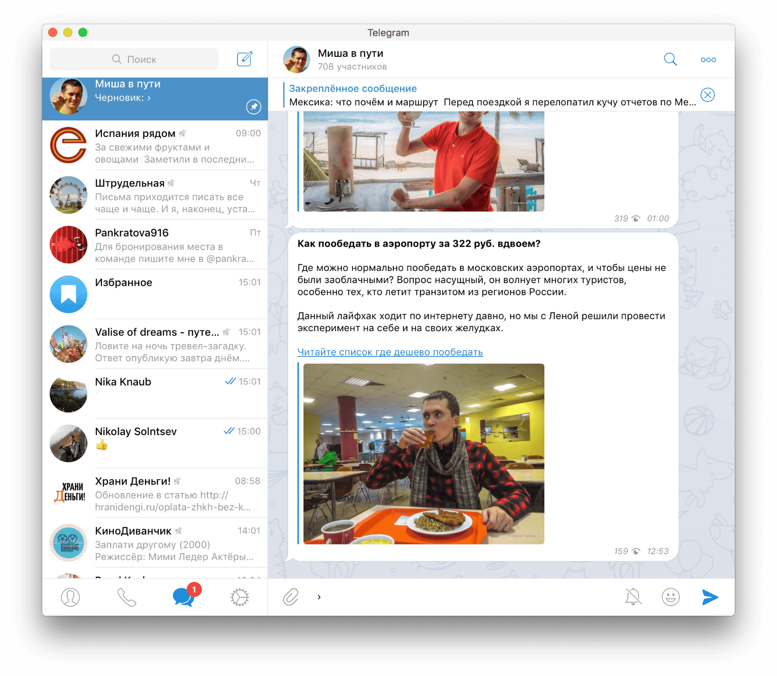 Telegram каналы о путешествиях