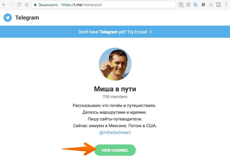Подписка на Telegram канал