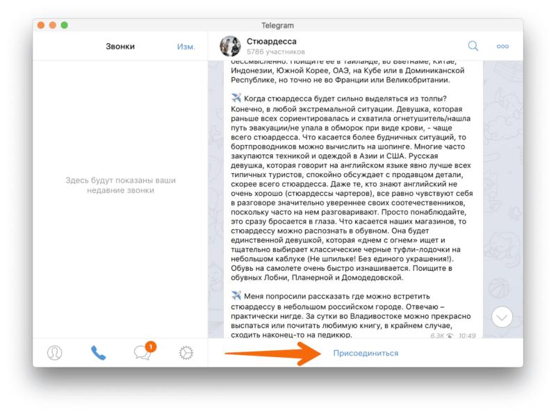 Подписываемся на канал Telegram