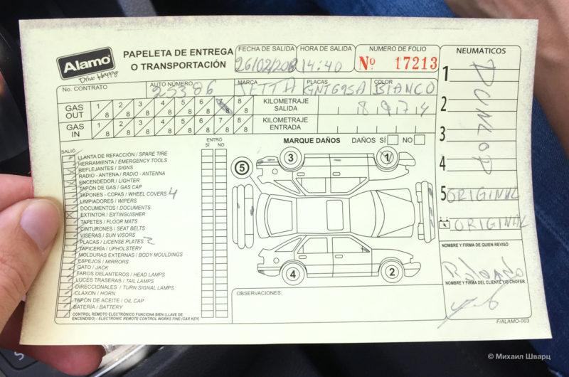 Как мы арендовали авто в Мексике в Оахаке 8