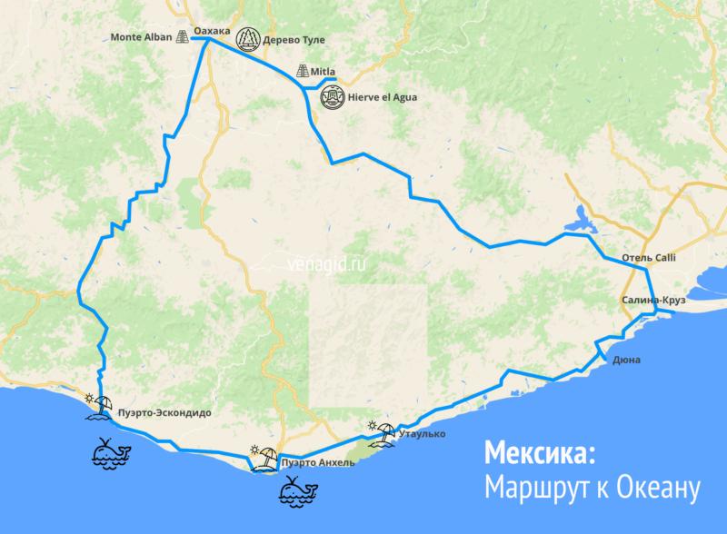 План поездки от Оахаки к океану
