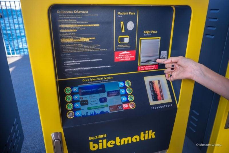 Покупаем карты Istanbulkard