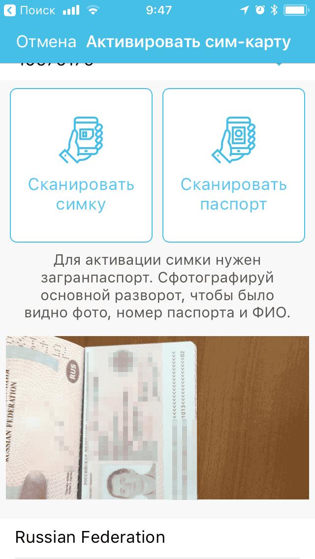 Сканируйте паспорт