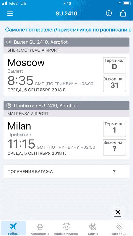 Приложения для отслеживания задержки рейсов