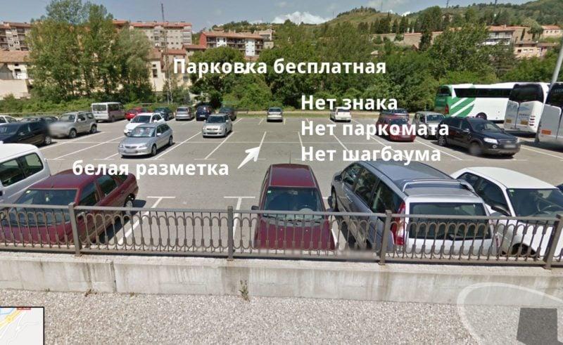 Бесплатная парковка в Испании