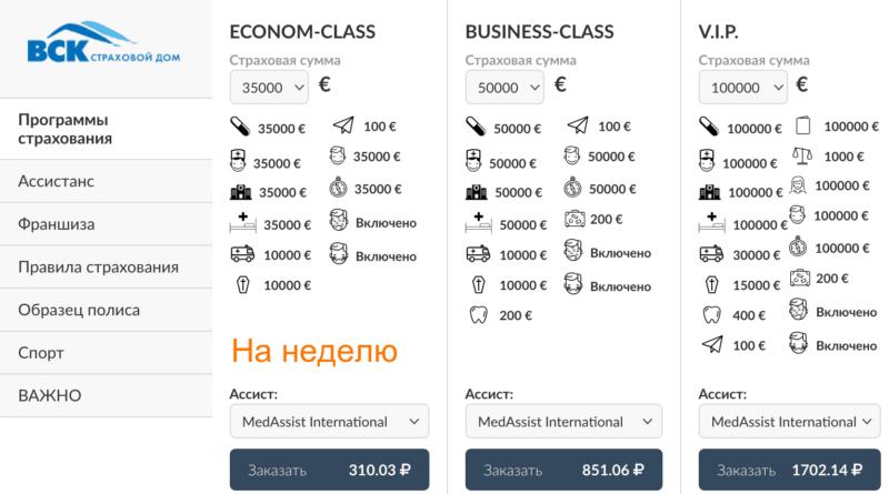 Неделя стоит около 300 рублей