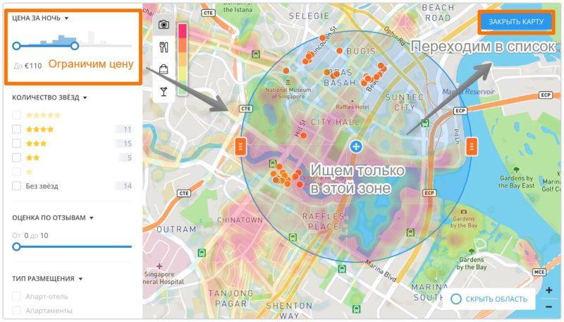 Как искать отели вокруг определенной станции метро? 7
