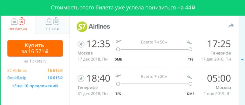 Пора лететь на Канары 1