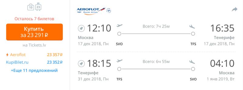 Авиабилеты аэрофлот Москва-Тенерифе с багажом