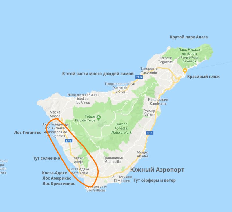 Где жить на Тенерифе?