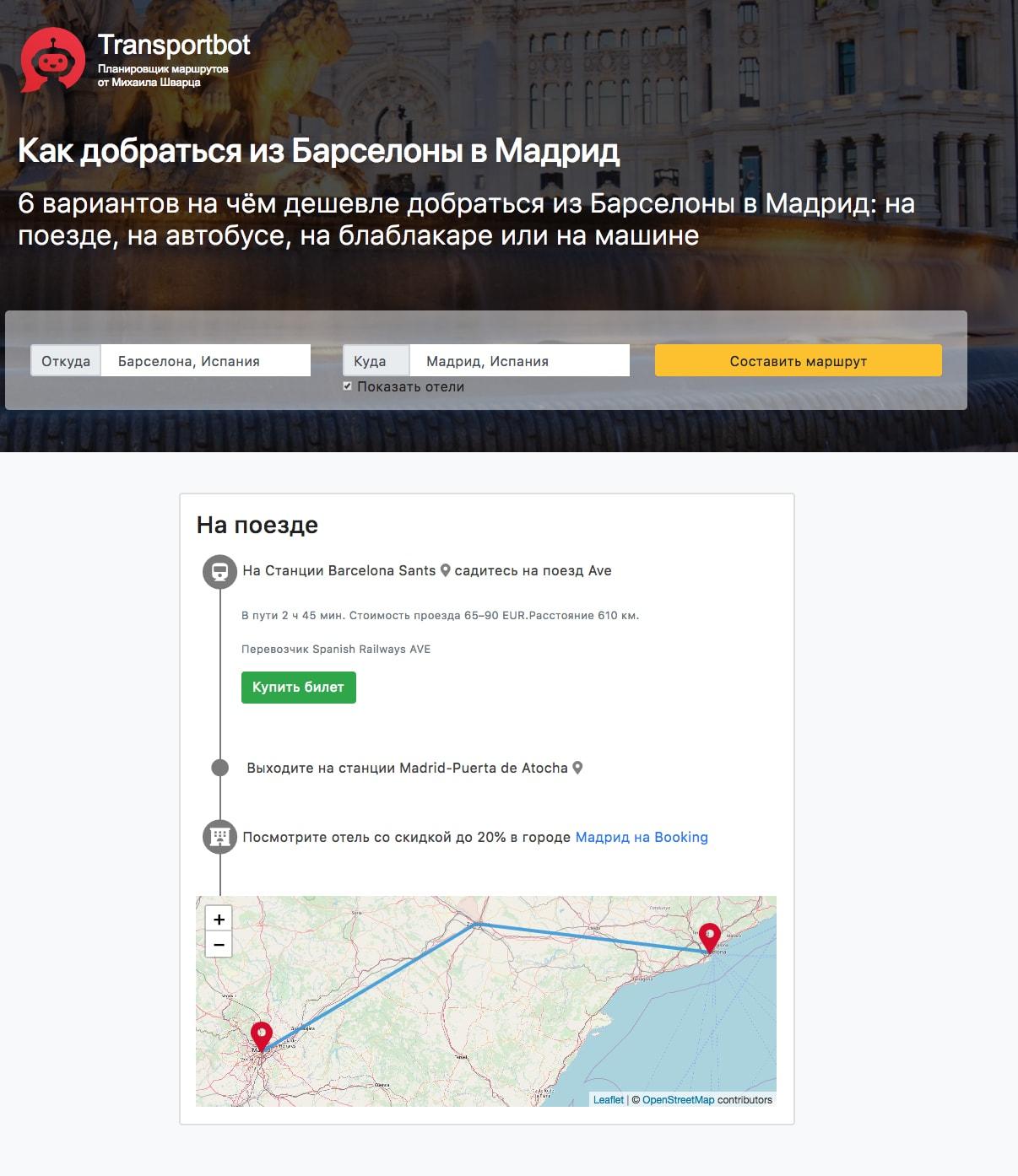 Мой новый сервис Transportbot.ru