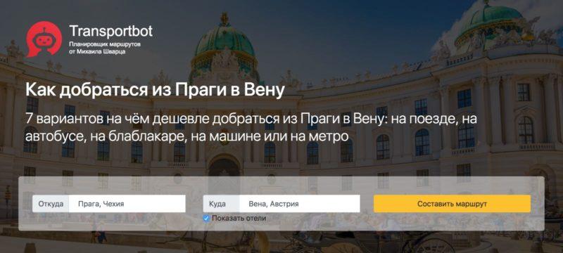 Мой новый сервис Transportbot.ru 1