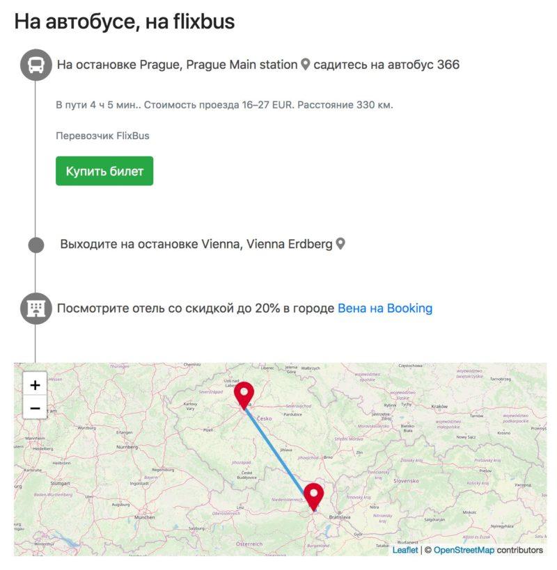 Мой новый сервис Transportbot.ru 3
