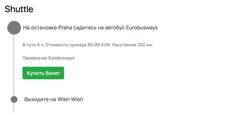 Мой новый сервис Transportbot.ru 5