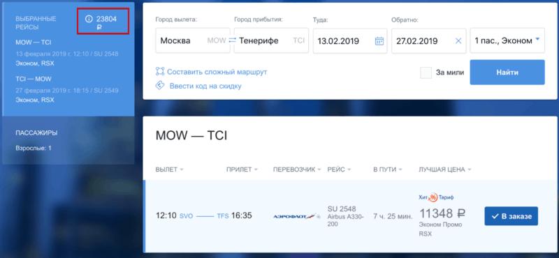 Стоимость миль Аэрофлота