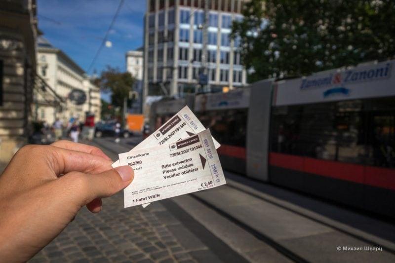 Билеты на 1 поездку на транспорт Вены