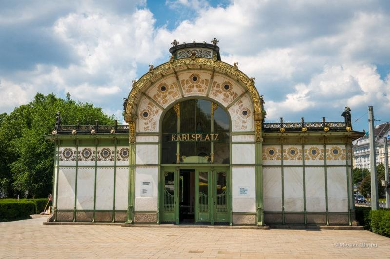 Павильон Отто Вагнера (Otto Wagner Pavillon)