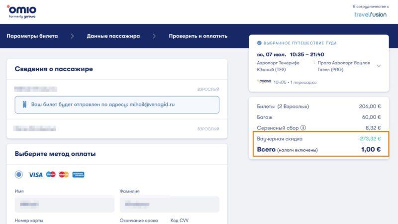 Как получить скидку €60 на билет? 9