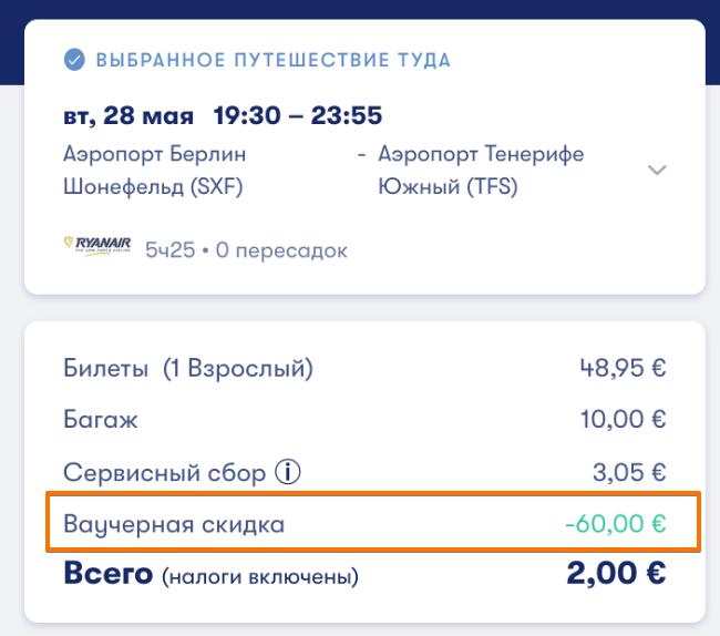 Как получить скидку €60 на билет? 1