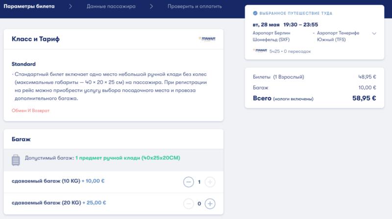 Как получить скидку €60 на билет? 5