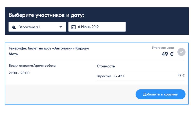 Выбираем дату и количество билетов