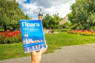 Как ходить по Праге без гида?