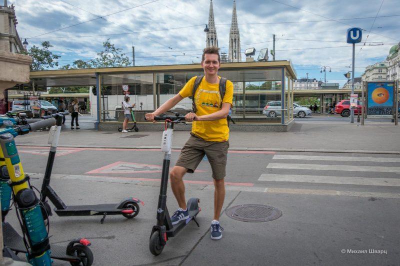 Электросамокат шеринг в Вене